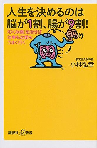 小林弘幸著『人生を決めるのは脳が1割、腸が9割!』(2014、講談社)表紙