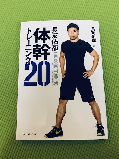 『長友佑都 体幹トレーニング20』(KKベストセラーズ, 2014)