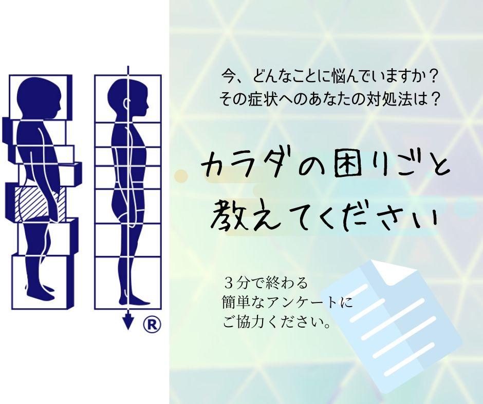 2020年1月末日までアンケートにご回答いただくと500円引きクーポンプレゼント!