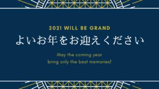 良いお年を!2020